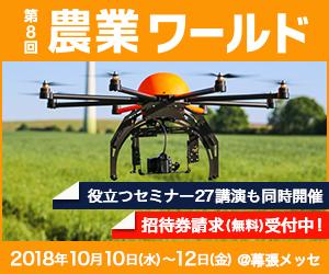 農業ワールド2018 農業分野で日本最大!