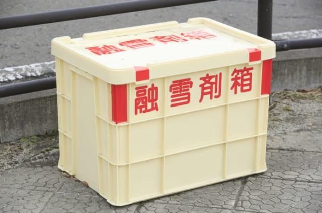 路上に置かれた融雪剤箱