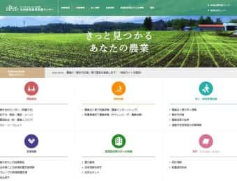 全国新規就農者相談センターホームページ画面