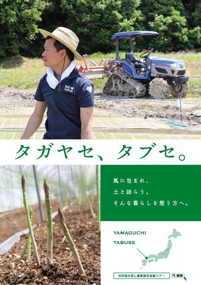 田布施お試し農業移住体験ツアー
