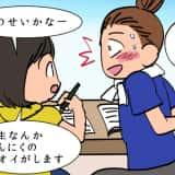 家庭教師のアルバイト