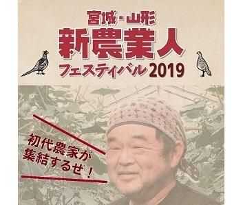 宮城・山形新農業人フェスティバル