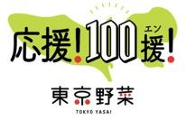 東京野菜応援キャンペーン
