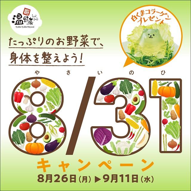 しゃぶしゃぶ温野菜野菜の日キャンペーン
