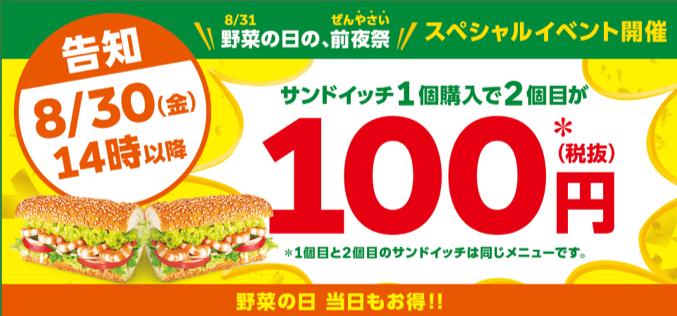 サブウェイ野菜の日キャンペーン