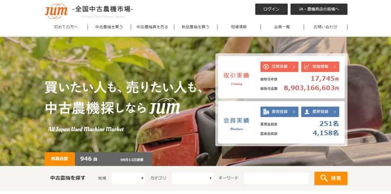 「Jum全国中古農機具市場」トップ画面