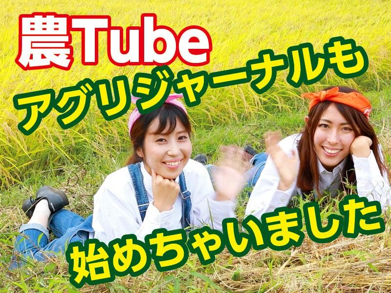 農tube画像