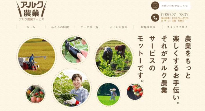 アルク農業サービス画面