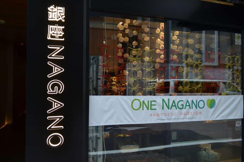 銀座NAGANO入口