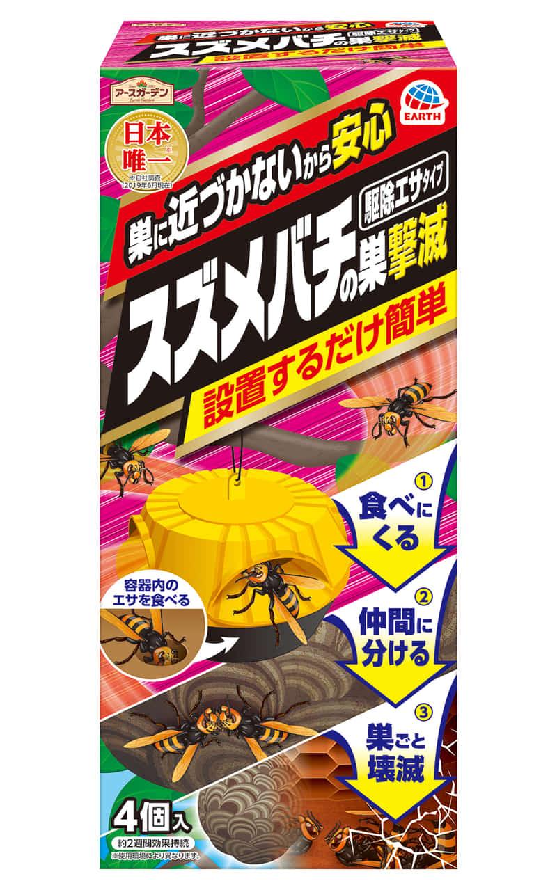 スズメバチの巣駆除剤
