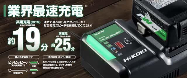HiKOKI(ハイコーキ)の急速充電器「UC 18YDL2」の充電スピードは実用充電(80%)まで約19分
