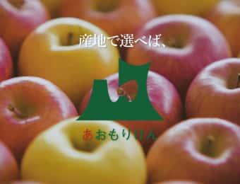 青森リンゴ