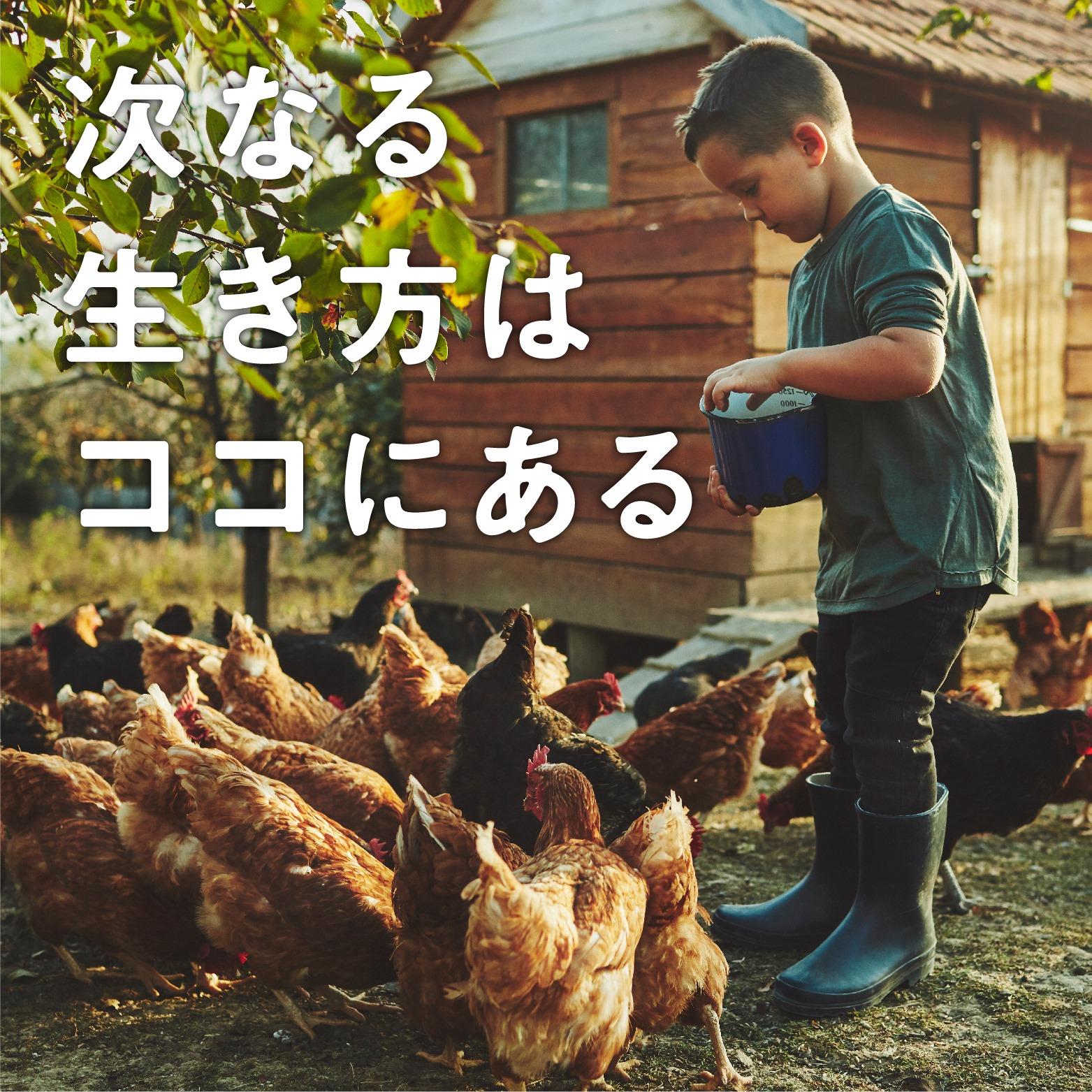 コンパクト農ライフスクール