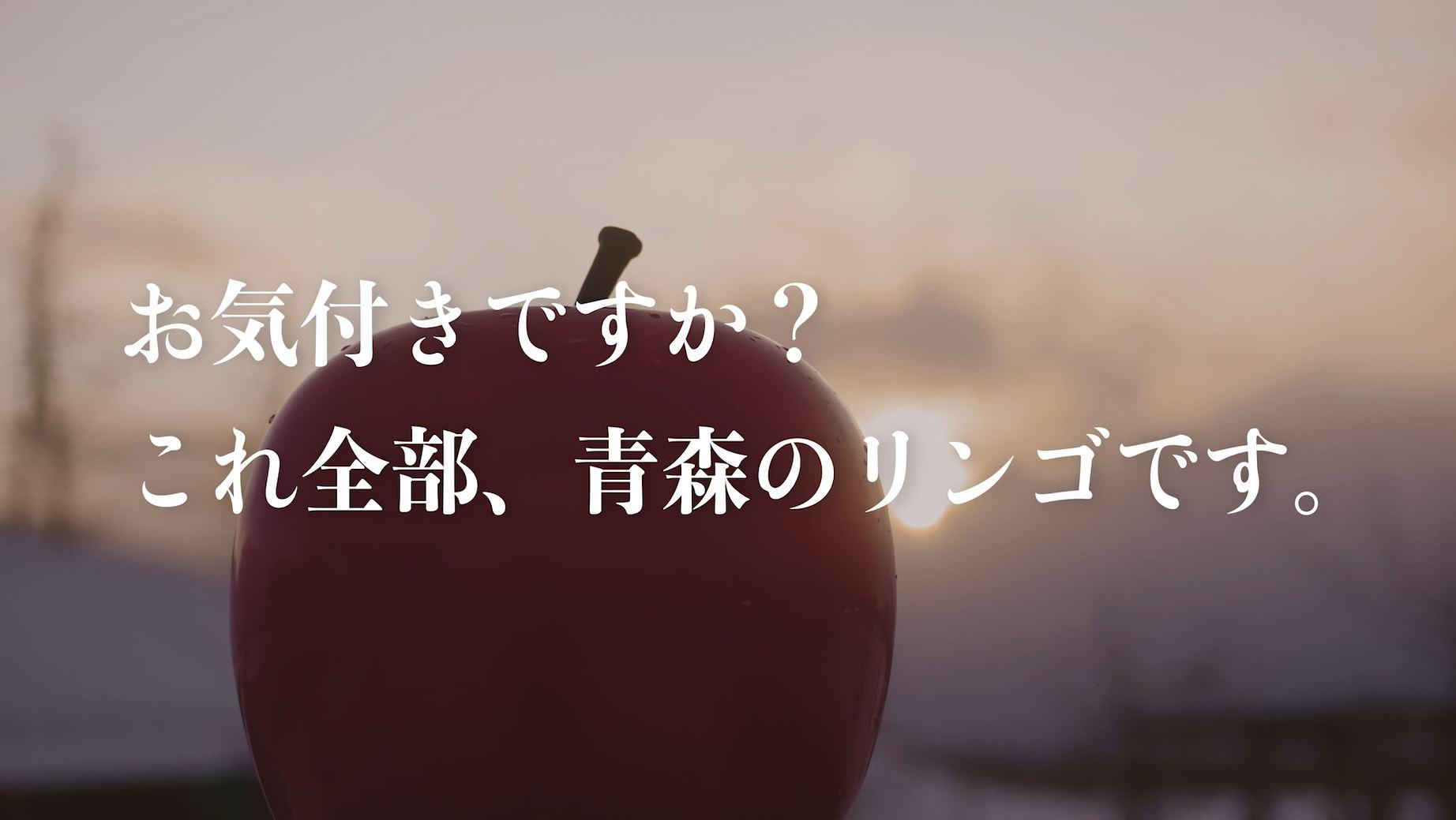 あおもりんごのCMテロップ「お気付きですか? これ全部、青森のリンゴです。」