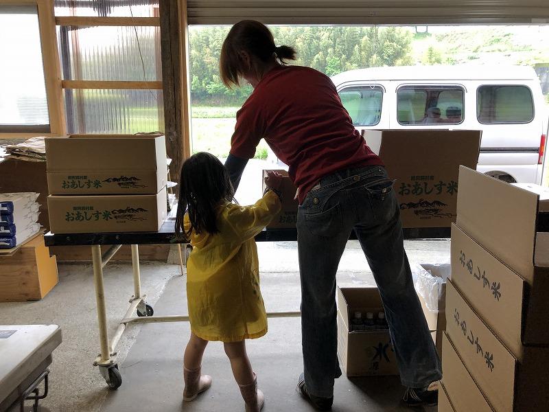 米の発送準備をする親子