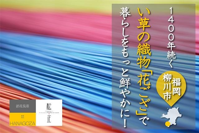 伝統工芸品で暮らしをもっと鮮やかに!い草の織物「花茣蓙(はなござ)」を届けたい!