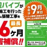 渡辺パイプ フィルム張替補償サービス