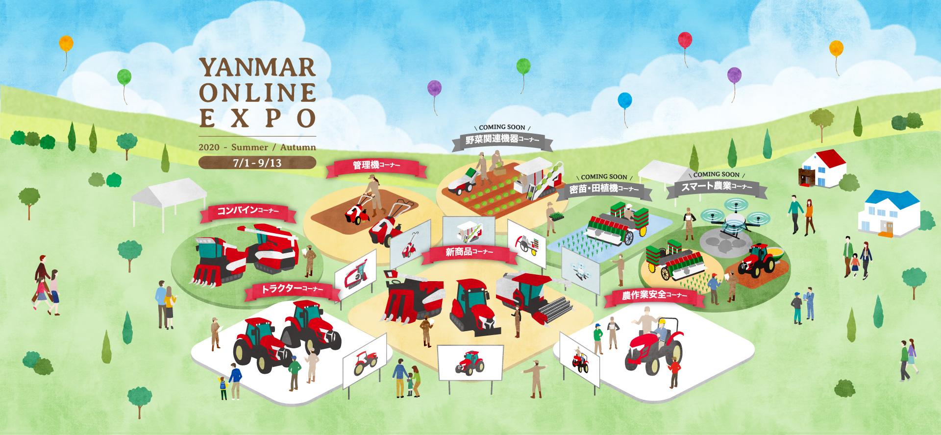 YANMAR ONLINE EXPO 2020