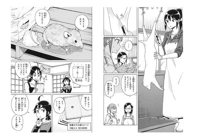 左:短編ストーリーとして、家ネズミ捕獲作戦回も収録。収穫したお米をネズミから守ります! 右:番外編マンガでは、アナグマの解体に挑戦。イラストは湯剥きしたつるつるのアナグマです。