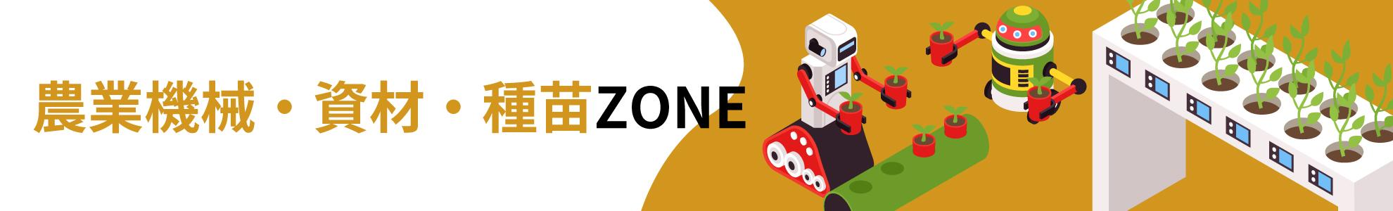農業機械・資材・種苗ZONE