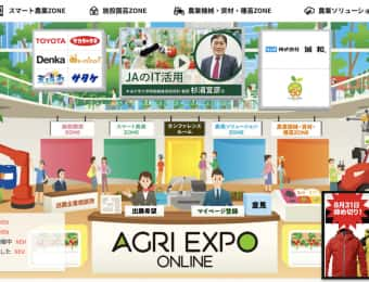 AGRI EXPO ONLINE