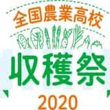 「全国農業高校収穫祭2020」開催