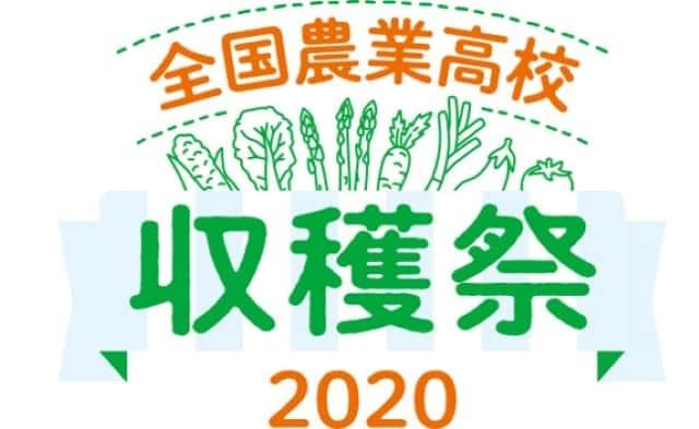 全国農業高校収穫祭2020
