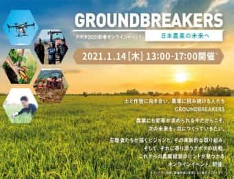 クボタ2021新春オンラインイベント「GROUNDBREAKERSー日本農業の未来へー」