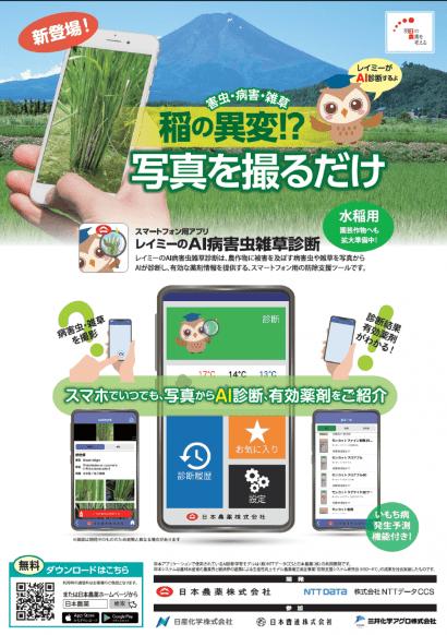 無料スマホ用アプリ「レイミーのAI病害虫雑草診断」