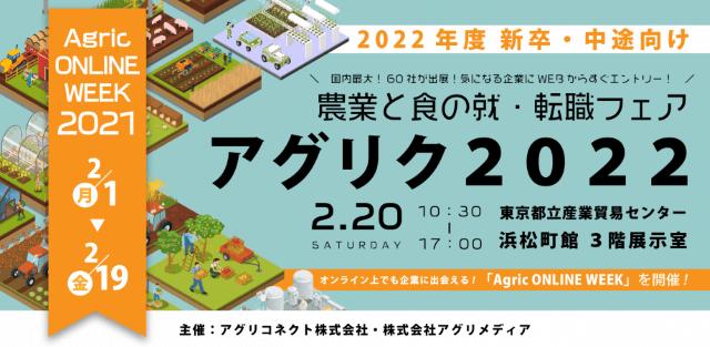 農業と食の就・転職フェア「アグリク2022」オンライン&会場のダブル開催!