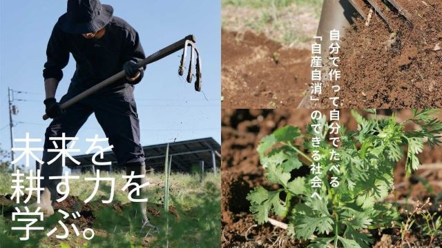 民間最大手の社会人向け週末農業学校が最先端コースを新設