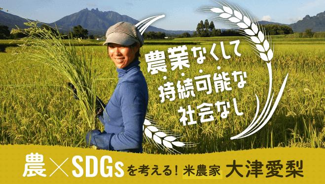 農業失くして持続可能な社会なし